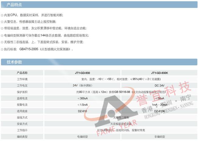 三江消防 jty-gd-930 点型光电感烟火灾探测器