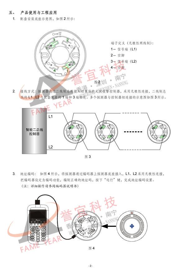 誉宜供应泛海三江消防产品jty-gd-930