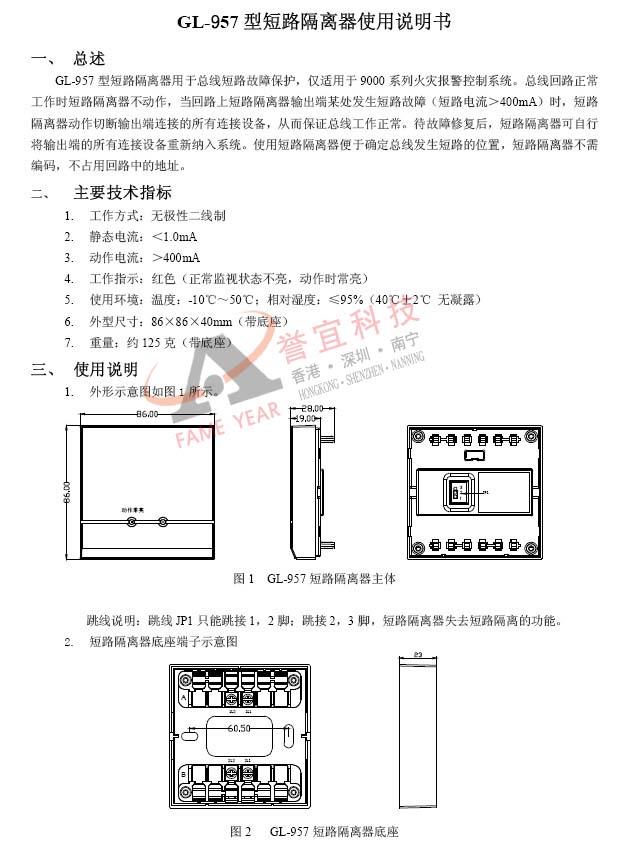 泛海三江消防电子 短路隔离器