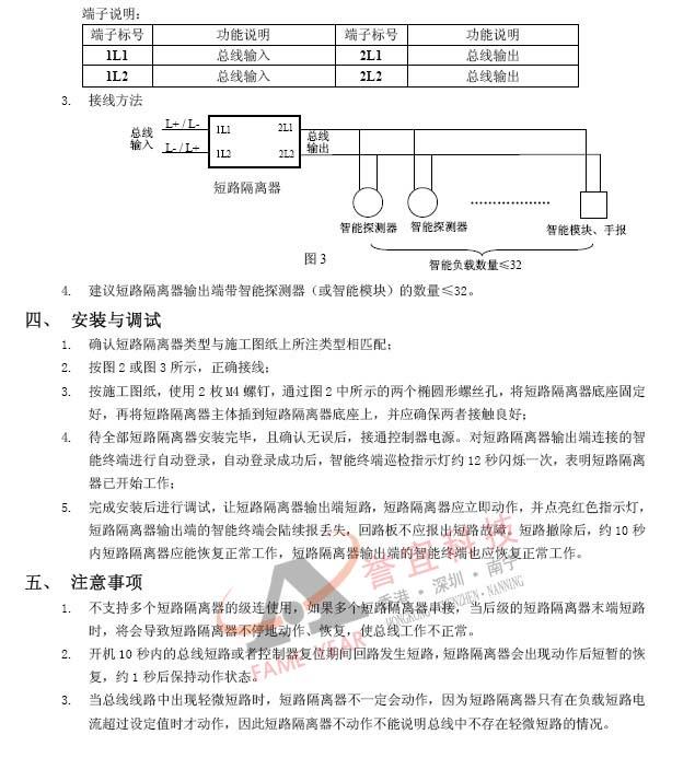 泛海三江消防电子 短路隔离器 gl-957 厂家直销