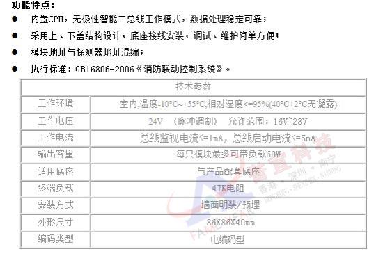 输入/输出模块-泛海三江消防电子