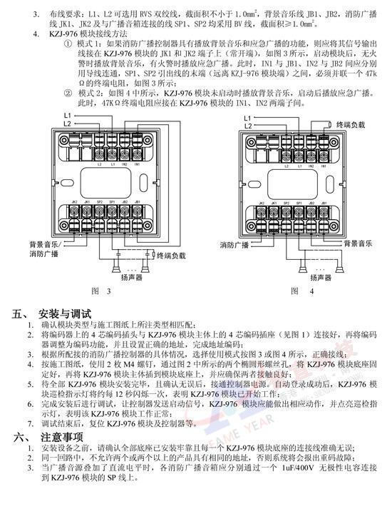 kzj-976 输入/输出模块-泛海三江消防电子