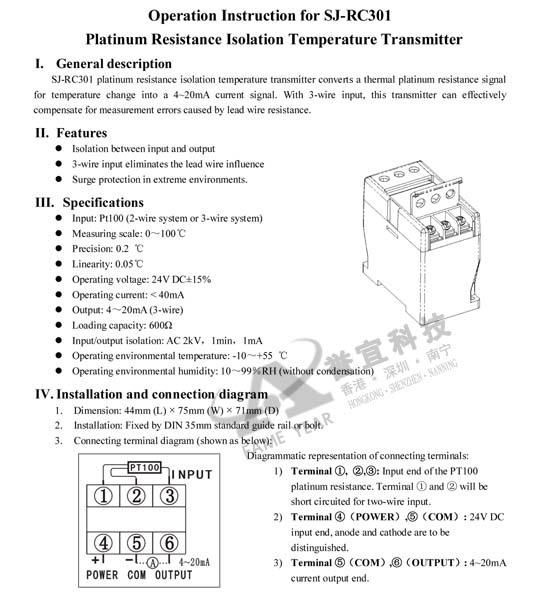 铂电阻隔离温度变送器-泛海三江消防电子